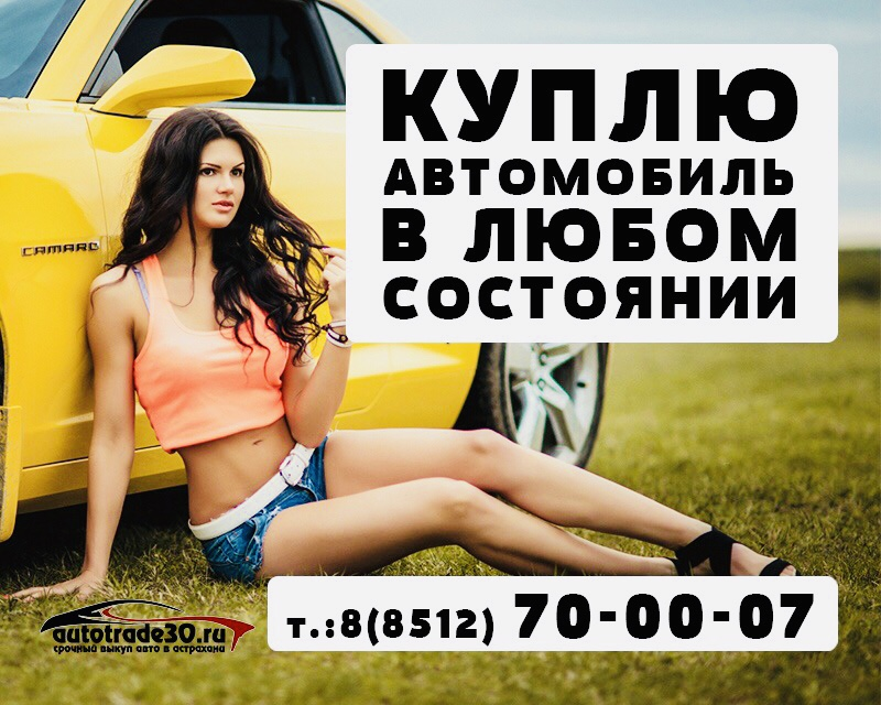 Выкуп авто в Астрахани 8 (8512) 70-00-07